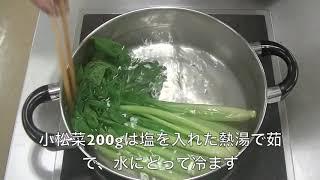 宝塚受験生の風邪予防レシピ〜小松菜と厚揚げの辛子酢味噌和え〜のサムネイル