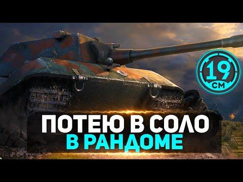 Артовод ТАНКУЕТ! ЛБЗ 2.0 на танкование и засвет на VK 7201.