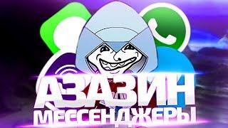 Азазин Крит - про мессенджеры и мобильный гейминг