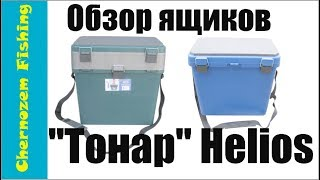Ящик зимний рыболовный тонар helios