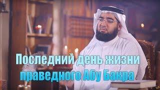 "Последний день жизни праведного Абу Бакра \\\ ""Дни праведного Абу Бакра"" [часть 29]"