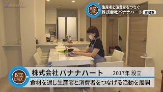 2020年7月4日放送分  滋賀経済NOW