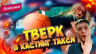 ТВЕРК в Машине. Танцы Девушки в такси. Кастинг в клип. это яндекс такси ?