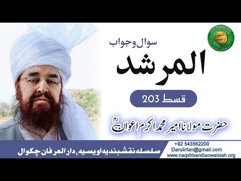 Watch Al-Murshid TV Program (Episode -  203) YouTube Video
