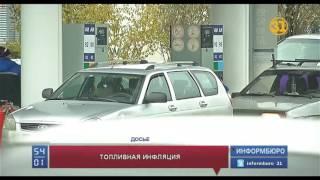 В Алматы подорожал бензин