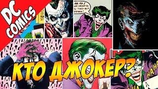 Настоящее имя Джокера? (Justice League #50, DC Universe - Rebirth #1)