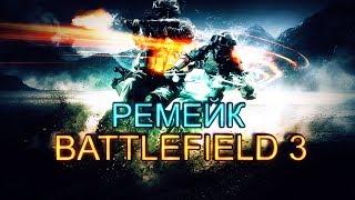 РЕМЕЙК BATTLEFIELD 3