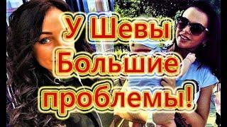 Дом 2 Самые Свежие Новости на (9.12.17)