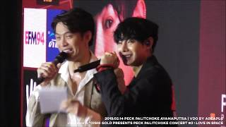 2019.02.14 Peck Palitchoke Concert #2 : LOVE IN SPACE | PRESS CON