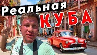 Как живут на Кубе – ТРУЩОБЫ Гаваны как в Индии? Осторожно - обман туристов на острове свободы!