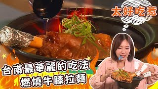 【下班Go Fun吧!】台南美食第六彈!真功夫小吃!
