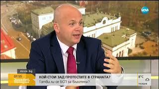 Готови ли са БСП за властта - Здравей, България (14.11.2018г.)