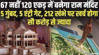 कैसा बनने वाला है भव्य Ram Mandir?, PM Modi रख सकते हैं मंदिर की नींव | Ram Mandir Ayodhya