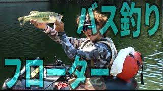 バス釣り フローターはチート!釣れすぎワロリンチョ