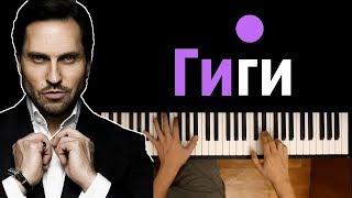 Артур Пирожков - Гиги за шаги ● караоке   PIANO_KARAOKE ● ᴴᴰ + НОТЫ & MIDI