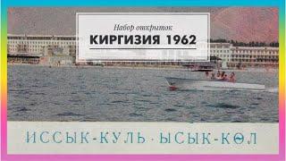 145. Киргизская ССР. Набор открыток, 1962 год. Озеро Иссык-Куль.