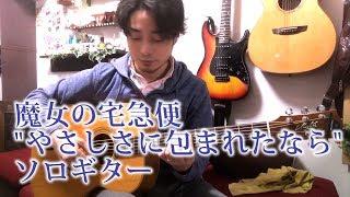 (TAB有)GHIBLI 魔女の宅急便から「やさしさに包まれたなら」Fingerstyle Solo Guitar BY龍藏Ryuzo(リクエスト)