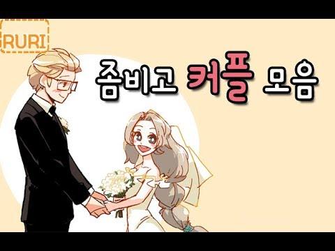 [좀비고] 학교에 왜 이렇게 커플이 많아? 빼애애애애액!!!(비공식 커플 포함) - 루리tv