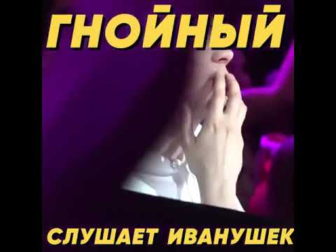 гнойный слушает песню иванушек