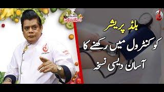 Blood Pressure Ko Control Rakhnay Ka Asan Nuskha | Aaj Ka Totka by Chef Gulzar