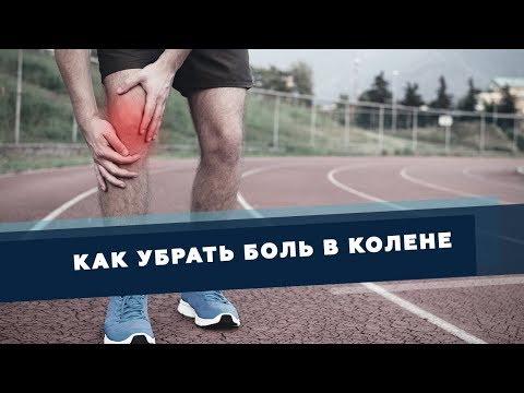 Народное лечение боли в суставах колени