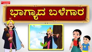 Bhagyada Balegaara Kannada Janapada Song