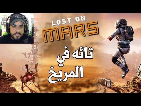 [PC] Lost in Mars ???? تجربة على لابتوب