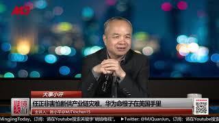 陈小平:华为命根被川普痛击,习近平G20挽救任正非?