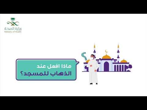 ماذا أفعل عند الذهاب للمسجد؟ #نعود_بحذر