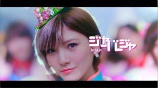 MVfullジャーバージャ/AKB48[公式]