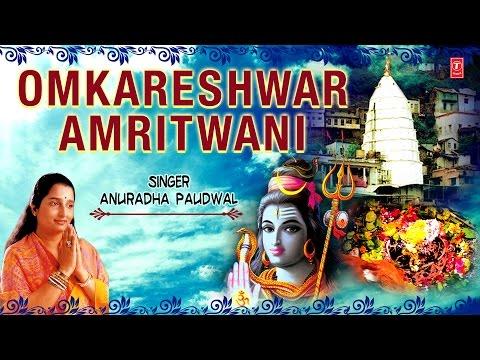 Omkareshwar Amritwani By Anuradha Paudwal I Full Audio Songs Juke Box