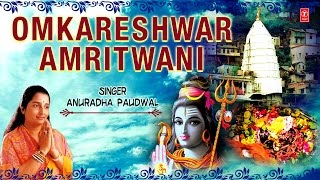 Omkareshwar Amritwani By Anuradha Paudwal I Full Audio Songs Juke Box