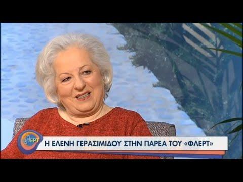 Η Ελένη Γερασιμίδου στην παρέα του «φλΕΡΤ» | 19/01/2021 | ΕΡΤ
