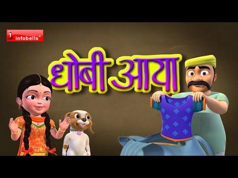 Dhobi Ayaa Dhobi Ayaa – Famous Hindi Rhyme