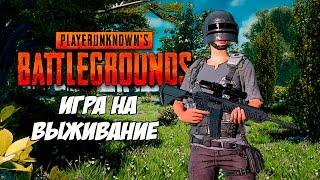 ИГРА НА ВЫЖИВАНИЕ В PLAYERUNKNOWN'S BATTLEGROUNDS #1