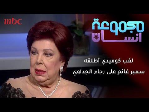 فيديو- سر اللقب الذي منحه سمير غانم للراحلة رجاء الجداوي