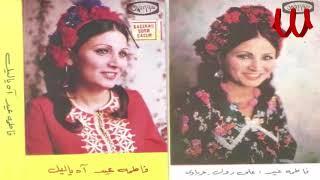 Fatma Eid - Ya Bta3 ElWard / فاطمه عيد - يا بتاع الورد يا واد انت تحميل MP3