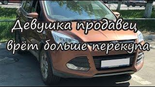Типичный обман при продаже б/у авто. Найти машину за день. Ford Kuga.