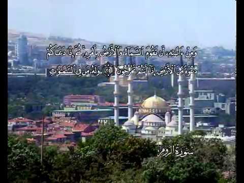 Сура Римляне <br>(ар-Рум) - шейх / Мухаммад Айюб -