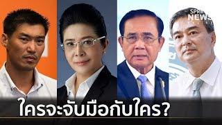 ชัวร์หรือมั่ว? 2 สมการใหม่ทางการเมือง จัดตั้งรัฐบาล-ฝ่ายค้าน | 13 มี.ค.62 | เจาะลึกทั่วไทย