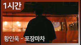 [1시간] 황인욱(In Wook Hwang)   포장마차 | 가사 Lyrics