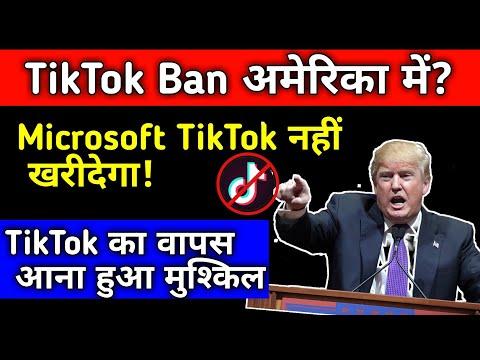 TikTok Good News | TikTok Ban | TikTok News Today | TikTok Latest news | TikTok Kab Aayega|Microsoft