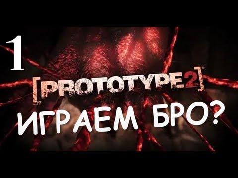 Prototype 2 - Прохождение от Брейна #1