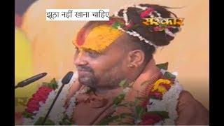 झूठा नहीं खाना चाहिए // Rajendradas ji Maharaj // Should not eat defiled food
