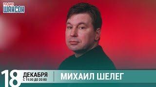 Михаил Шелег в гостях у Ксении Стриж («Стриж-Тайм», Радио Шансон)