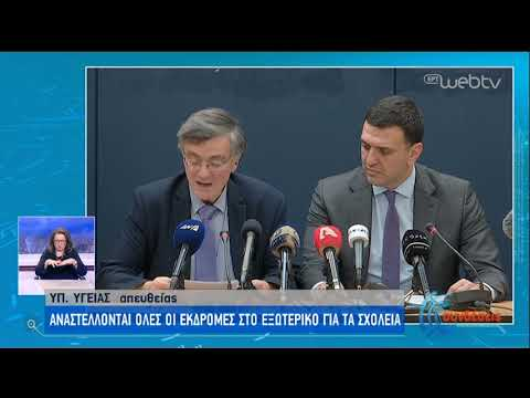 Κορονοϊός   Η ενημέρωση από τον ΕΟΔΥ   28/02/2020   ΕΡΤ