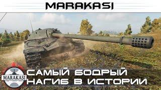 Самый бодрый нагиб в истории танков, на лучшем танке для раша World of Tanks