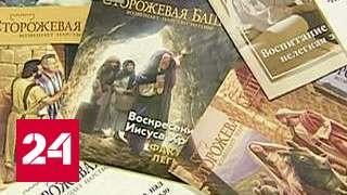 """Директива из США: """"Свидетелям Иеговы"""" работать в РФ нелегально"""