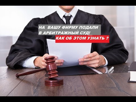 Как узнать, что на компанию подали в арбитражный суд?