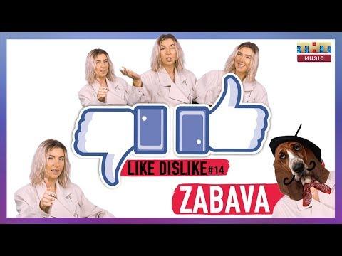 ЛАЙК/ДИЗЛАЙК #14 | ZABAVA про бокс, ковбоев и матрицу